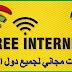 طريقة الحصول على انترنت مجاني لجميع خطوط العالم وتشغيله على الهاتف
