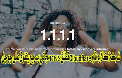 شركة-كلاود-فلير-Cloudflare-تطلق-DNS-مجاني-وسريع-يتفوق-على-جوجل