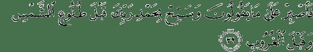 Surat Qaaf ayat 39