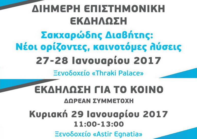 Αλεξανδρούπολη: Επιστημονική εκδήλωση για το Σακχαρώδη Διαβήτη