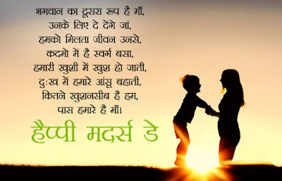 Happy Mothers Day 2019 Status in Hindi Wallpaper Download