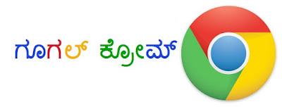 ಗೂಗಲ್ ಕ್ರೋಮ್ ನಲ್ಲಿ ಪಾಪ್ ಅಪ್ ಗಳನ್ನು ಸಕ್ರೀಯಗೊಳಿಸುವಿಕೆ - Halatu Honnu.