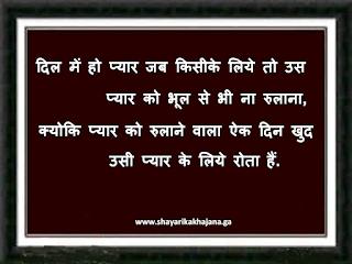 apane pyaar ko kabhi nahi rulana