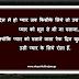 Apane pyaar ko kabhi nahi rulana best shayari in shayari ka khajana