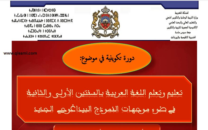 تدريس اللغة العربية بالمستويين الأول و الثاني في إطار موجهات النموذج البيداغوجي الجديد