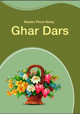 Download: Madan Phool – Ghar Dars pdf in Roman-Urdu