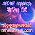රාහු කාලය | ලග්න පලාපල 2020 | Rahu Kalaya 2020 |2020-03-06