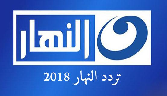 تردد قنوات النهار 2018 علي النايل سات