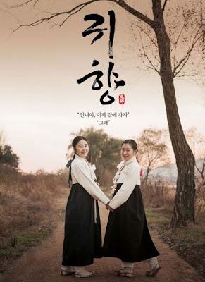 Spirits' Homecoming (2016) (Gwi-hyang)