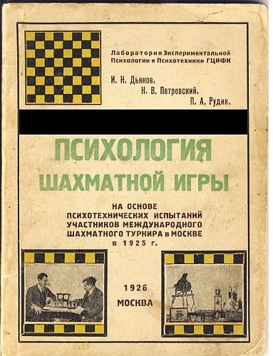 Diakov, Petrovsky et Rudik ont testé douze forts joueurs du Tournoi international de Moscou