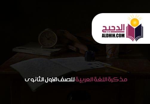 مذكرة اللغة العربية للصف الاول الثانوى الترم الاول