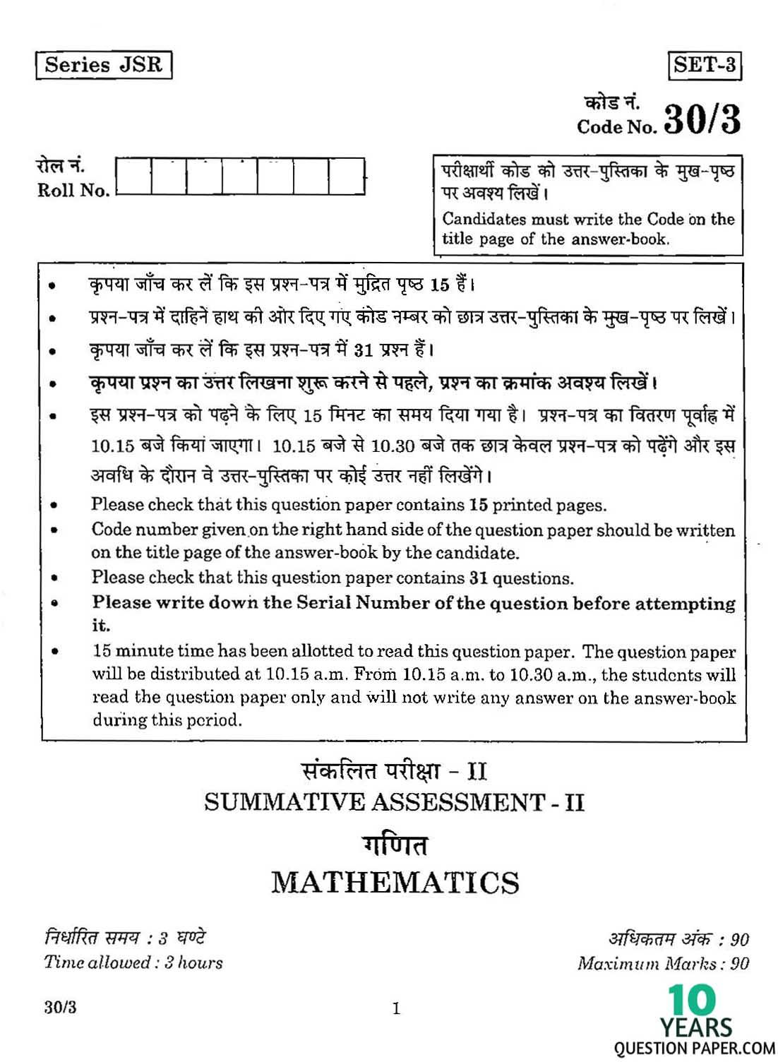 Mathematics Questions For Class 10 Cbse