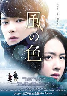 Kaze no Iro (2018)