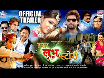 Bhojpuri movie Hamar Love Story 2017 wiki, full star-cast, Release date, Actor, actress, Song name, photo, poster, trailer, wallpaper