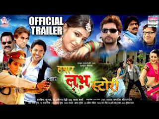 Hamar Love Story Bhojpuri Movie (2017): Wiki, Video, Songs, Poster, Release Date, Full Cast & Crew: Vikrant Singh, Monalisa