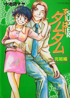 すーぱータムタム 第01-04巻 [Super Tamutamu vol 01-04]