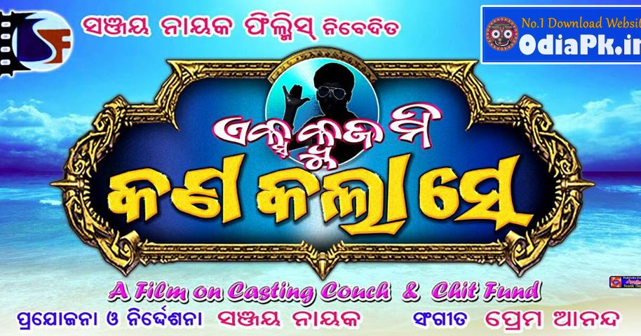 Kala Se New Odia film Mp3 Song,HD Video Poster Download ~ New Odia ...