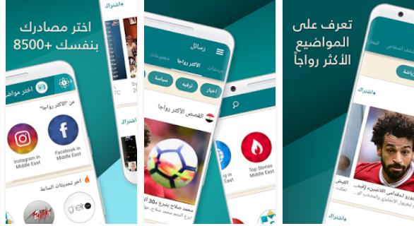 تطبيق صلة و تواصل للأندرويد Download Sila app 2018