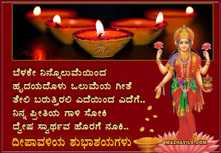 kannada-ದೀಪಾವಳಿ-happy-diwali-deepavali-ದೀಪಗಳ--ಹಬ್ಬ-दिवाली-goddess-lakshmi-facebook-hindi-ಒಲುಮೆಯ-ಗೀತೆ-hd-images-quotes-messages-scraps-greetings-sms-wallpaper-2018