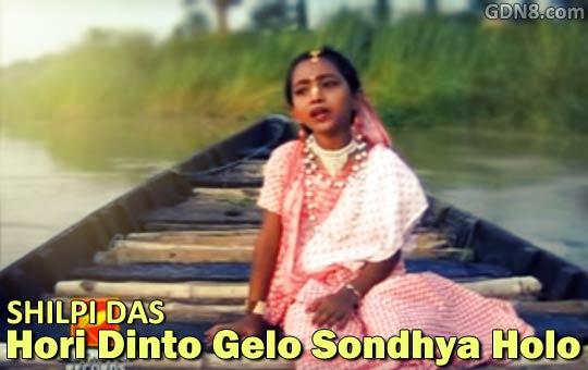 Hari Dinto Gelo Sandhya Holo - Shilpi Das