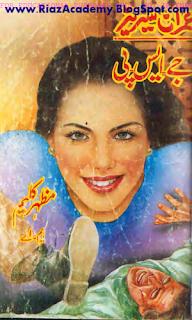 JSP  جے ایس پی (Imran  Series) by Mazhar Kaleem