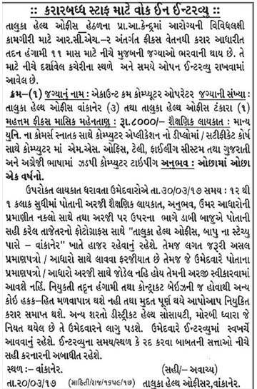 Wankaner Taluka Health Office Recruitment 2017 for Account cum Computer Operator