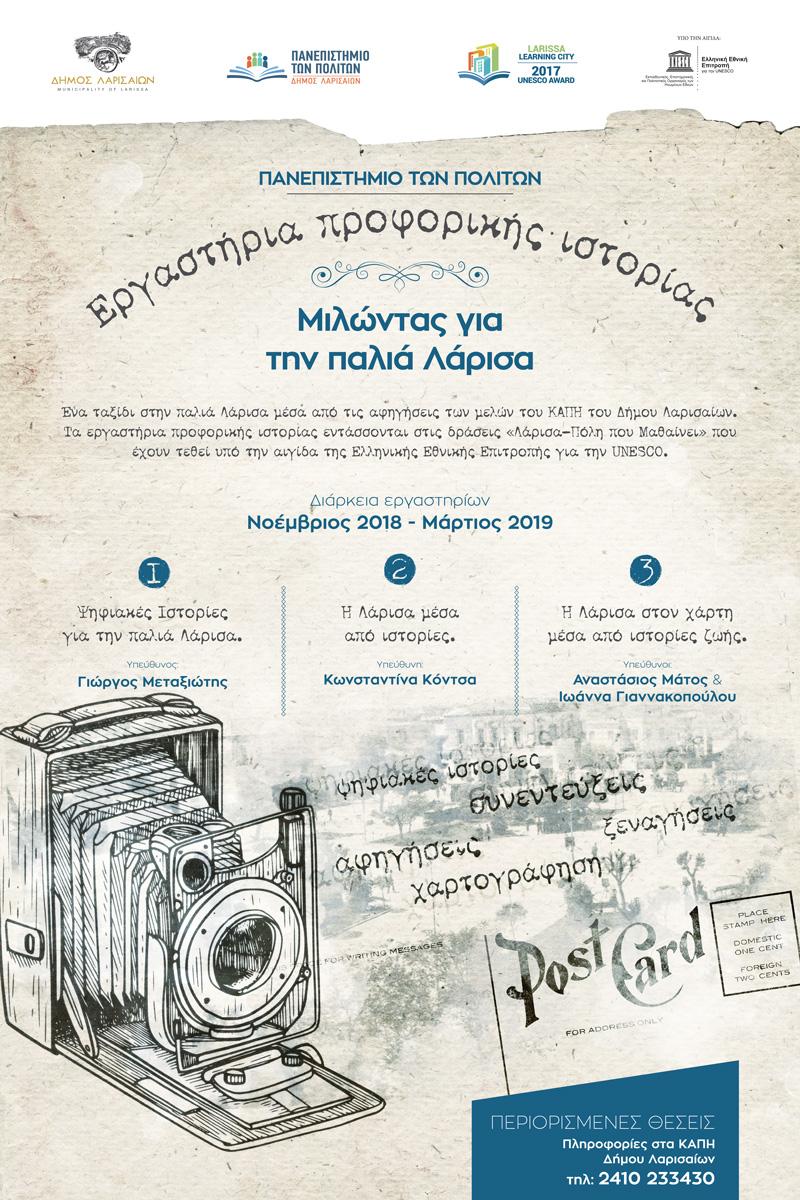 """""""Μιλώντας για την παλιά Λάρισα"""": Εργαστηρίων Προφορικής Ιστορίας"""