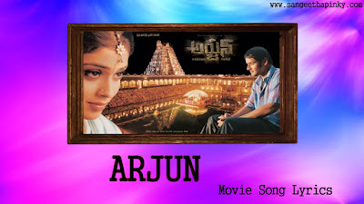 arjun-telugu-movie-songs-lyrics
