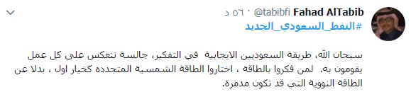 أشهر التغريدات حول #النفط_السعودي_الجديد