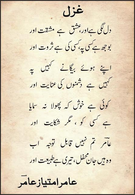Ghazal By Aamir Imtiaz