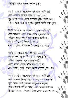 Bangla Kobita - তোমার চোখ এত লাল কেন