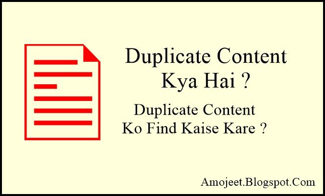 duplicate-content-kya-hai-duplicate-content-ko-find-kaise-kare