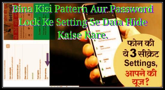 Phone Me Personal Data Hide Karne Ki 3 Secret Setting