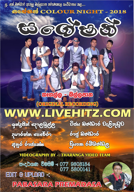 KEGALLE SAGESHAN COLOUR NIGHT LIVE IN BALLAPANA 2018