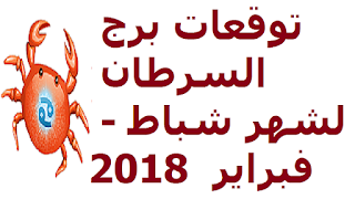توقعات برج السرطان لشهر شباط - فبراير  2018