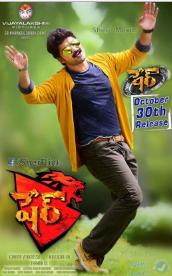 Sher (2015) Telugu DVDRip 700MB