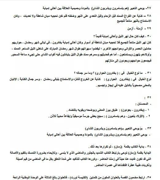 امتحان شامل بنظام البوكليت في مادة اللغة العربية للصف الثالث الثانوي +الاجابة النموذجية 20