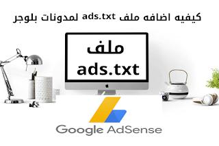 ماهو ملف ads.txt المخصص وطريقة تفعيله لمدونات بلوجر