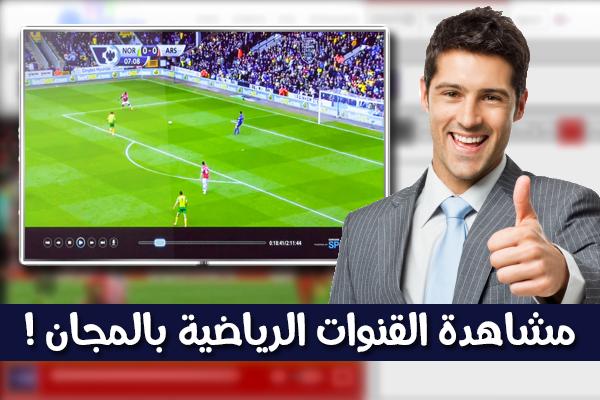 طريقة رهيبة لمشاهدة جميع القنوات الرياضية العالمية المشفرة بالمجان 24/24 ساعة 7/7 أيام !