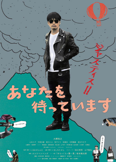 Sinopsis Waiting for You / Anata wo Matteimasu (2016) - Film Jepang