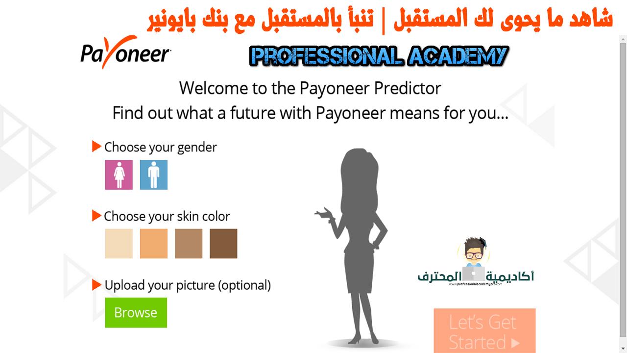 شاهد ما يحوى لك المستقبل | تنبأ بالمستقبل مع بنك بايونير payoneer