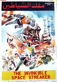 Непобедимый космический Стрикер / Invincible Space Streaker. 1988.