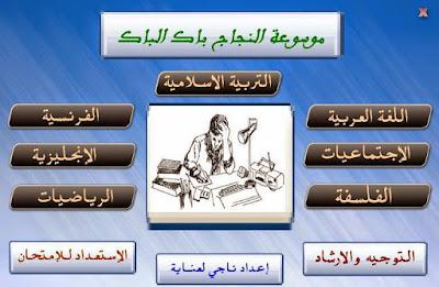 موسوعة لجميع دروس الباكالوريا