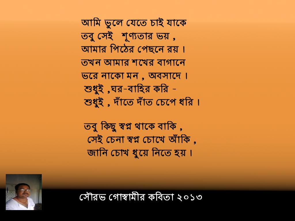 Bangla Premer Kabita,bangla Vhalobashar Kabita,bangla