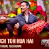 Kuch Toh Hua Hai Chords- Singham Returns