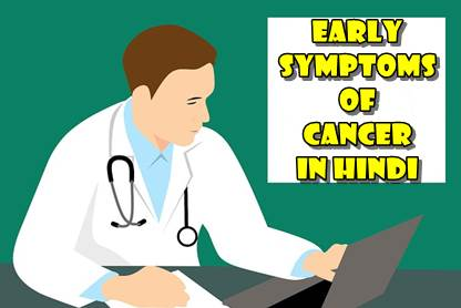 Early Symptoms of Cancer in Hindi