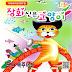 김용규 - 장화신은 고양이