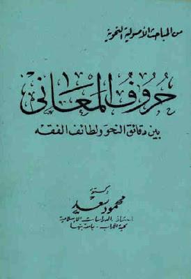 كتاب اصول النحو لابن السراج pdf