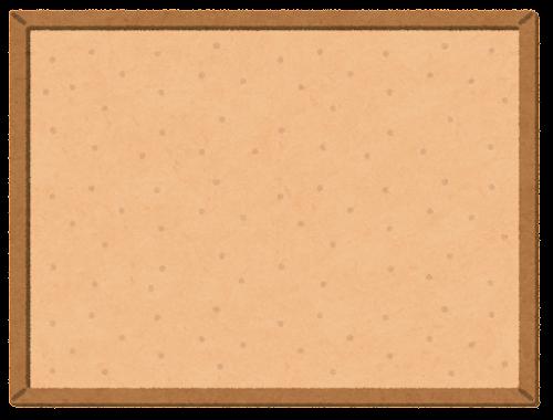 プリンとを張るコルクボードのイメージ画像