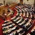 """Απόψε στη Βουλή η """"καυτή"""" συζήτηση για την ανακεφαλαιοποίηση των τραπεζών"""
